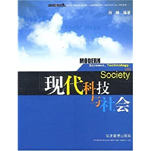 现代科技与社会