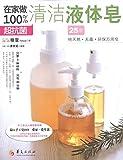 在家做100%超抗菌清洁液体皂(共享液体皂的百变乐趣!)
