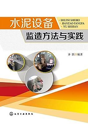 水泥设备监造方法与实践.pdf