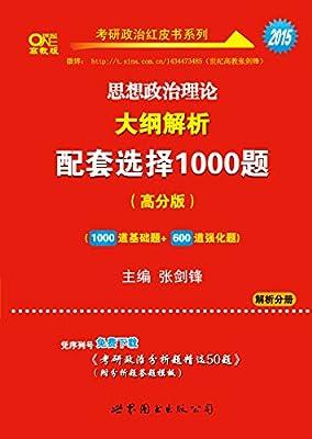 思想政治理论大纲解析1000题.pdf