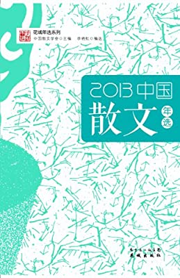 2013中国散文年选.pdf