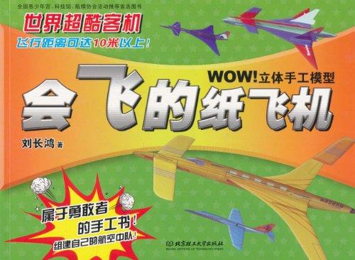 立体手工模型?会飞的纸飞机:世界超酷客机