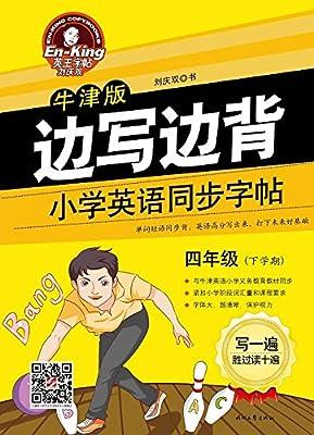 英王字帖:边写边背·小学英语同步字帖·4年级下.pdf
