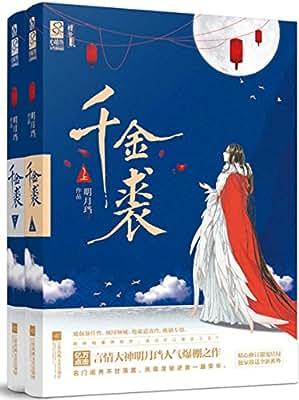 千金裘.pdf