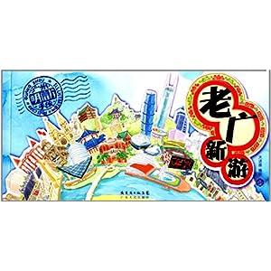 老广新游:广州手绘明信片