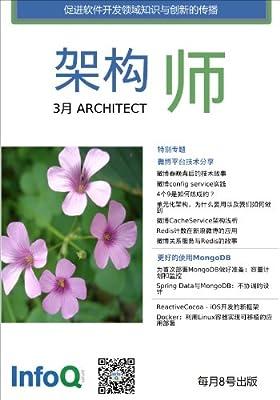 架构师2014年第3期 -- 微博平台技术分享.pdf