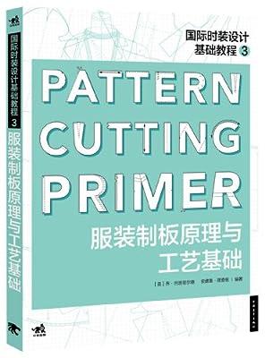 国际时装设计基础教程3:服装制板原理与工艺基础.pdf
