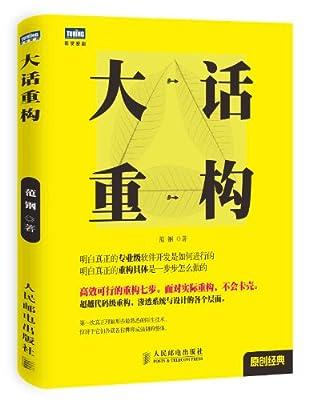 大话重构.pdf