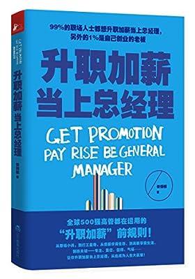 升职加薪当上总经理.pdf