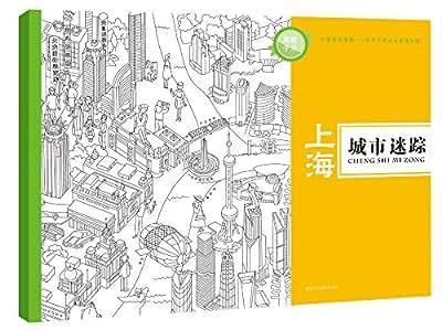 城市迷踪·上海.pdf
