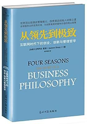 从领先到极致:互联网时代下的创业、创新与管理哲学.pdf