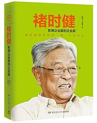 褚时健:影响企业家的企业家.pdf