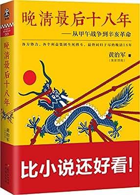 晚清最后十八年:从甲午战争到辛亥革命.pdf