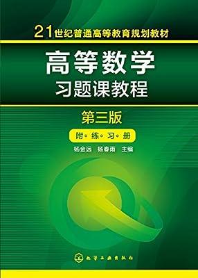 21世纪普通高等教育规划教材:高等数学习题课教程.pdf