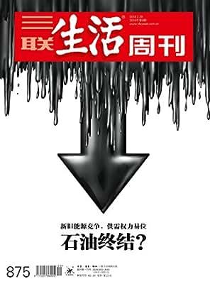 三联生活周刊·石油终结?.pdf