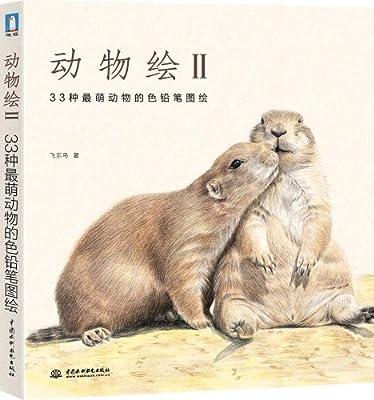 动物绘2.pdf