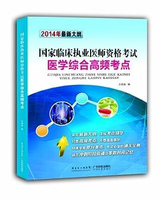 国家临床执业医师资格考试医学综合高频考点.pdf