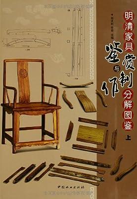 明清家具鉴赏与制作分解图鉴(套装共2册):亚马逊