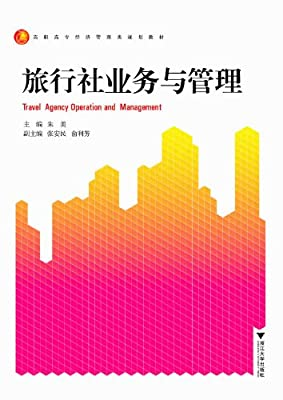 高职高专经济管理类规划教材:旅行社业务与管理.pdf