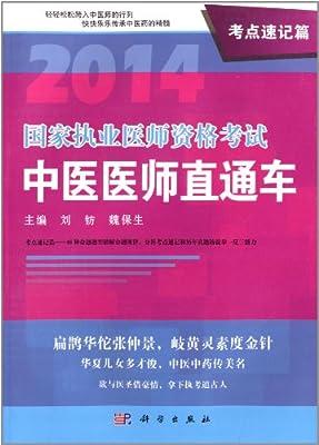 国家执业医师资格考试中医医师直通车:考点速记篇.pdf