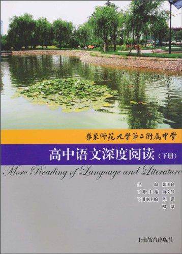 华东师范大学第二v深度深度:散文高中语文阅读中学名家高中图片