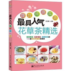 夏季药店花茶手绘pop