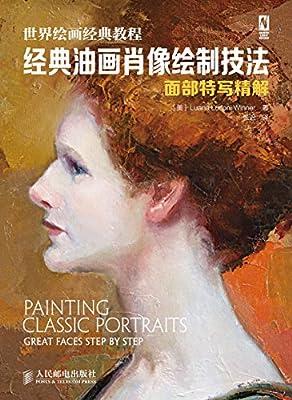 世界绘画经典教程:经典油画肖像绘制技法.pdf