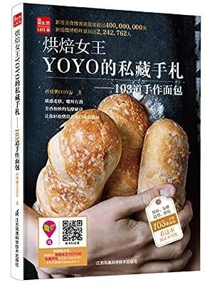 烘焙女王YOYO的私藏手札----103道手作面包.pdf
