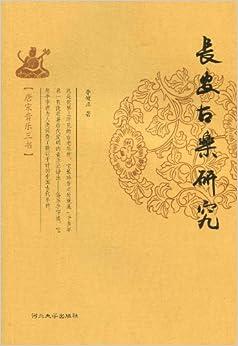 笛子独奏,1955年考入西北艺专附中,师从平湖派琵琶大师杨少彝先生和蜀