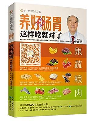 养好肠胃这样吃就对了.pdf