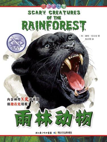 可怕的动物:雨林动物