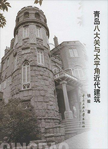 青岛八大关与太平角近代建筑图片