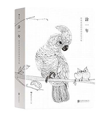 涂一年:秘密花园的原创涂绘手帐.pdf