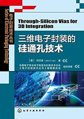 三维电子封装的硅通孔技术.pdf