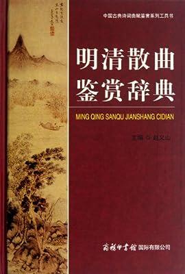 中国古典诗词曲赋鉴赏系列工具书:明清散曲鉴赏辞典.pdf
