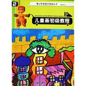 《儿童画初级教程(2)》