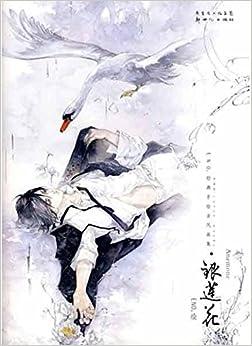 银莲花:经典手绘古风画集平装–2009年3月1日