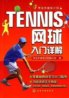 网球入门详解.pdf