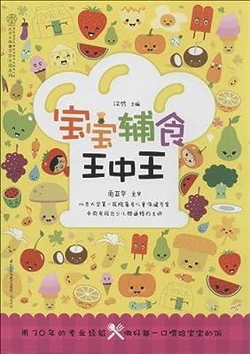 宝宝辅食王中王.pdf