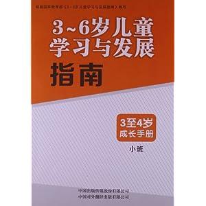 3-6岁儿童学习与发展指南:3-4岁成长手册(小班)/李