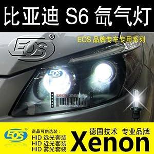 eos 品牌 氙气灯 疝气大灯 byd比亚迪s6 专车专用 正品hid套装 近光套