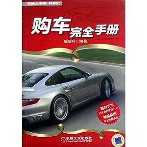 购车完全手册高清图片