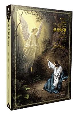 名著图文馆:圣经故事.pdf