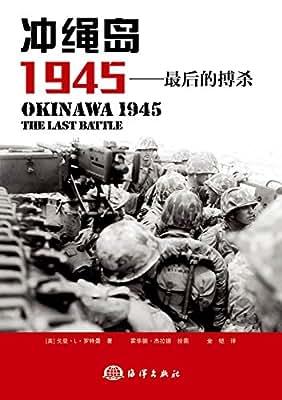冲绳岛1945:最后的搏杀.pdf