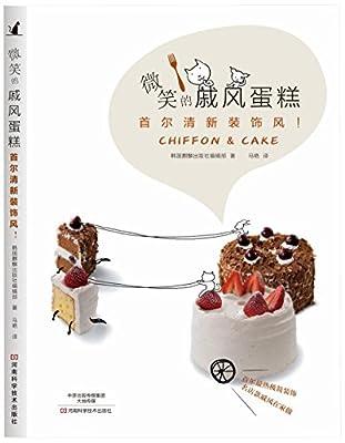 微笑的戚风蛋糕:首尔清新装饰风!.pdf