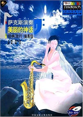 萨克斯演奏:美丽的神话 简易级(2cd 书)
