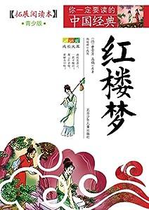 成长文库 你一定要读的中国经典 (青少版・拓展阅读本) 红楼梦