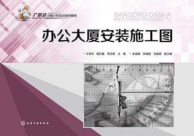 办公大厦安装施工图.pdf