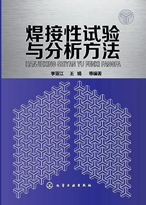 焊接性试验与分析方法.pdf