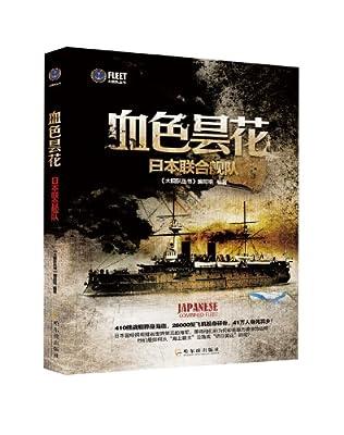 大舰队丛书:血色昙花·日本联合舰队.pdf